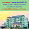 Suitable for investment !!! Selling a 7-storey apartment, good location, 377 sq. Wah, near Ramintra Road, Soi Opposite Sin Phaet Hospital, Pink Line BTS station, located at the mouth of the alley