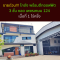 Urgent sale !!! Warehouse with 3-storey office building, Soi Petchkasem 124, area of ​​1 rai and half through Phutthamonthon Sai 5.
