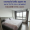 Condo for sale, Ideo Sukhumvit 93, room area 31.74 sq.m., very new condition, near Bangchak BTS