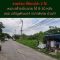 2 Rai Land for SALE at Charoen Pattana 4!! Can build 8-10 Houses to Sell!!