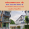 3-storey home office for sale, located at Thong Town Rd. Tha Kham 16, area 66 sq. W., Samae Dam Bangkhuntien