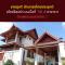 ขายถูก!! บ้านทรงไทยประยุกต์ สไตล์รีสอร์ท บนเนื้อที่ 141.4 ตารางวา ย่านพุทธมณฑลสาย 2