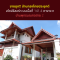 Hot Sale !! Thai style luxury wooden house, 141.4 square Wah, area of Phutthamonthon Sai 2
