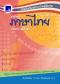ภาษาไทย ระดับประถมศึกษา