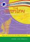 ภาษาไทย ระดับมัธยมศึกษาตอนต้น