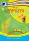 ภาษาไทย ระดับมัธยมศึกษาตอนปลาย