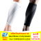 ปลอกรัดน่อง Compression (CALF COMPRESSION SLEEVE)