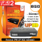 Receiver IPM UP HD กล่องพม่า