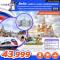 ทัวร์รัสเซีย ZDME14 รัสเซีย มอสโคว์ ซากอร์ส เซนต์ปีเตอร์เบิร์ก เลสโก สุดฮอตมอสเซนต์