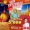 ทัวร์พม่า PV SPECIAL MYANMAR