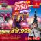 ทัวร์ดูไบ PV WORLD EXPO GO DUBAI