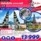 ทัวร์บาหลี ZDPS11 อินโดนีเซีย เกาะบาหลี [เลทส์โก มนต์รักประตูสวรรค์]