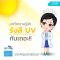 รังสี UV อันตรายต่อผิวอย่างไร? มาทำความรู้จักรังสี UV กันเถอะ!!!