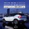 """วอลโว่ จัดแคมเปญสุดคุ้มเอาใจคนรัก SUV  ให้คุณเป็นเจ้าของ XC40 และ XC60 ได้ง่าย ๆ  มอบข้อเสนอสุดเอ๊กซ์คลูซีฟ """"PEACE OF MIND OFFER"""" รับสิทธิประโยชน์สูงสุด 500,000 บาท! ฟรีแพ็คเกจบริการหลังการขาย ภายใน 31 สิงหาคมนี้เท่านั้น"""