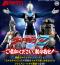 Chodo Ultraman Z (P-Bandai)
