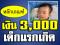 หลักเกณฑ์แจกเงินเยียวยา 3,000 บาท สำหรับเด็กแรกเกิด-6 ขวบ