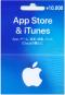 รับฝากซื้อ iTunes Card 10,000 yen จากร้านสะดวกซื้อญี่ปุ่น