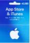 รับฝากซื้อ iTunes Card 5,000 yen จากร้านสะดวกซื้อญี่ปุ่น