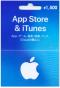 รับฝากซื้อ iTunes Card 1,500 yen จากร้านสะดวกซื้อญี่ปุ่น