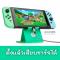 [แบรนด์ IINE Paster Edition] Stand For Nintendo Switch ขาตั้ง แท่นตั้ง เครื่อง Nintendo Switch / Switch Lite จากแบรนด์ IINE น่ารัก