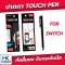 ปากกา Touch Pen สำหรับ Nintendo Switch ปากกาทัชหน้าจอ ทัชสกรีน สินค้าคุณภาพดี ทัชลื่น