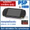 [รุ่นประหยัด สุดคุ้ม] PSP รุ่น 1000 (Refurbish) + Mem 8 GB ครบชุดพร้อมเล่น พร้อมเกม 10-15 GAME