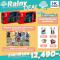 [โปรโมชั่น] Nintendo Switch [RAINYDEAL#1] กล่องแดง แบตอึด รุ่นใหม่ล่าสุด *เลือกเกมได้ 1 เกม พร้อมของแถมพิเศษ