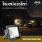LED Flood light Switch โคมฟลัดไลท์แอลอีดี Switch 220V มีให้เลือกตั้งแต่ 10, 20, 30 และ 50 วัตต์