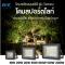 LED Floodlight Wisdom โคมฟลัดแอลอีดี รุ่น Wisdom มีตั้งแต่ขนาด 10 วัตต์ จนถึงขนาด 200 วัตต์ ให้มุมกระจายกว้าง มาตรฐาน IP65 กันน้ำกันฝุ่น