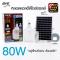 LED Shop Bulb Solar Cell 80W 5VDC with remote Daylight ไฟโซล่าร์เซลล์ แผงโซล่าร์แยก สายยาว 3 เมตร สว่างต่อเนื่องนาน 2-3 ชั่วโมง เปิด-ปิด หรี่แสงด้วยรีโมท สามารถถอดเอาแต่หลอดไฟไปใช้งานได้