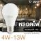 LED A60  Standard หลอดแอลอีดี ขนาด 4-13 วัตต์ แสงขาวเดย์ไลท์ และแสงเหลืองวอร์มไวท์  (30,000 ชั่วโมง)