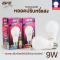 LED A60 Dimmable bulb 9W Daylight หลอดแอลอีดี A60 หรี่แสงได้ ใช้ร่วมกับสวิตซ์ดิม ขนาด 9 วัตต์ แสงขาวเดย์ไลท์
