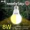 LED A60 Anti Mosquito 2in1 8W Yellow/Daylight E27 กดสวิตซ์ 1 ครั้งให้แสงขาวใช้งานทั่วไป กดสวิตซ์ซ้ำให้แสงเหลืองไล่ยุง ขนาด 8 วัตต์
