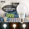 LED A60 Color Change 9W หลอดแอลอีดี ขนาด 9 วัตต์ เปลี่ยนสีได้ 3 สี ขาว ขาวนวล และเหลือง ด้วยสวิตซ์ ปิด-เปิดปกติ
