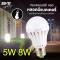 LED EMERGENCY BULB หลอดแอลอีดี พร้อมแบตเตอรี่ในตัว ติดเองเมื่อไฟดับ พร้อมขั้วแขวน นำไปใช้งานได้อย่างสะดวก ขนาด 5 และ 8 วัตต์