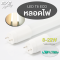 LED T8 ECO หลอดแอลอีดี T8 ชนิดไฟเข้าสองทาง ขนาด 8, 9, 16, 18, 22 วัตต์ แสงขาวเดย์ไลท์, วอร์มไวท์ และ คูลไวท์