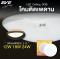 LED Ceiling 12, 18, 24W โคมเพดานแอลอีดี แสงขาว และ แสงเหลือง มี 3 ขนาด 12, 18 และ 24 วัตต์ น้ำหนักเบา ติดตั้งง่าย