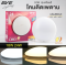 LED Change Color 18, 24W      โคมเพดานแอลอีดี เปลี่ยนสีได้ 3 สี ขาว ขาวนวล และ แสงเหลือง ด้วยสวิตซ์ ปิด-เปิดทั่วไป