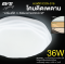 LED Ceiling Lamp ICON-S16 36w