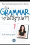 เรียน Grammar ให้รู้ ไม่ใช่งูๆปลาๆ 1