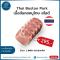 เนื้อสันคอหมูไทย สไลด์ (Thai Boston Pork)