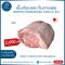 เนื้อสันแหลม ริมอายแท่ง (Ribeye Shimabara Wagyu B3)