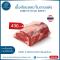 เนื้อสันแหลม ริมอายแท่ง (Ribeye Thai Brahman Beef)