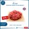 เนื้อบด(Minced Thai Brahman Beef) Size: 1,000 กรัม
