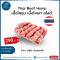 เนื้อโคขุน เนื้อโหนก สไลด์ (Thai Beef Hump)