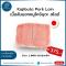 เนื้อสันนอกหมูโคจิบุตะ สไลด์ (Kojibuta Pork Loin)