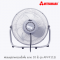 INDUSTRIAL FLOOR FAN 10''