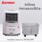 Cooling Fan 30 Liters