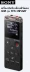 ICD-UX560F