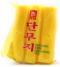 PICKLED YELLOW RADISH ผักกาดเหลืองดอง
